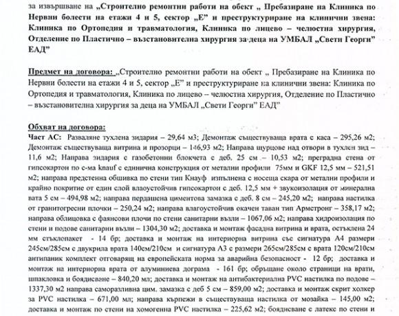 """Референция №9 от УМБАЛ """" Свети Георги """" , град Пловдив"""