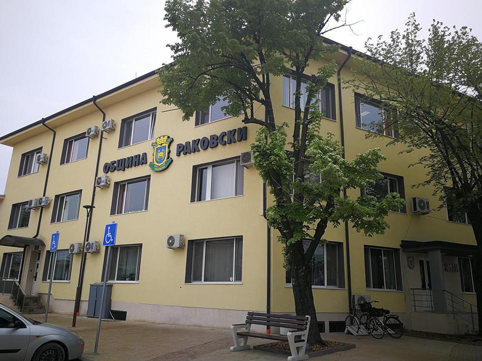 Внедряване на енергийно-ефективни мерки в сградата на община Раковски